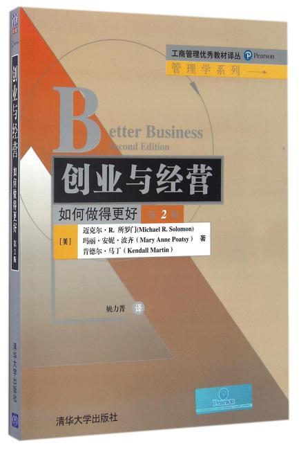 创业与经营:如何做得更好(第2版)