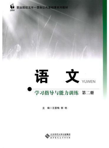 语文 学习指导与能力训练 第二册(五年一贯制)