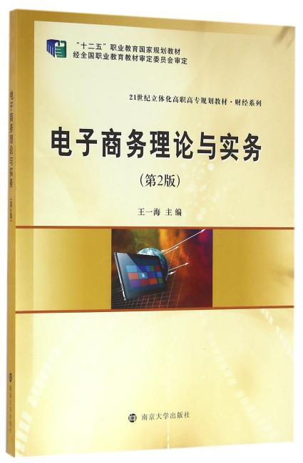 21世纪立体化高职高专规划教材. 财经系列//电子商务理论与实务(第2版)