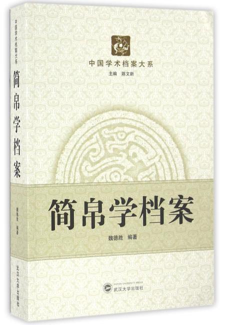 简帛学档案