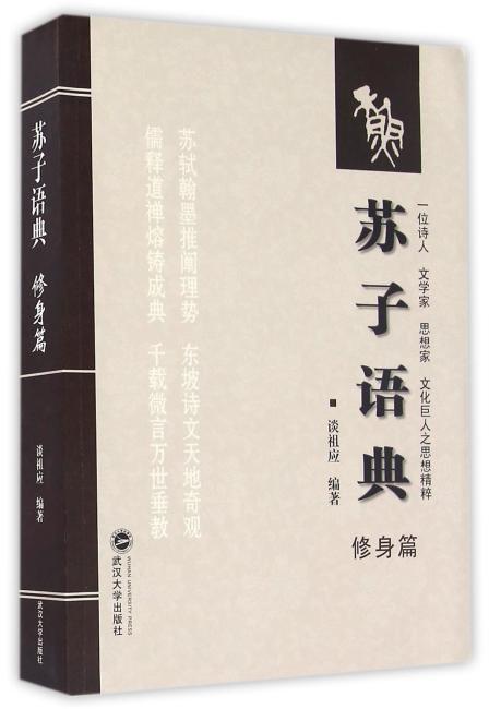 苏子语典:修身篇