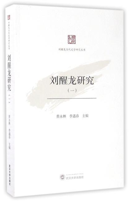 刘醒龙研究(一)