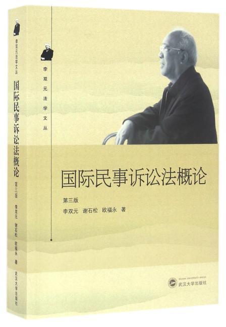 国际民事诉讼法概论(第三版)
