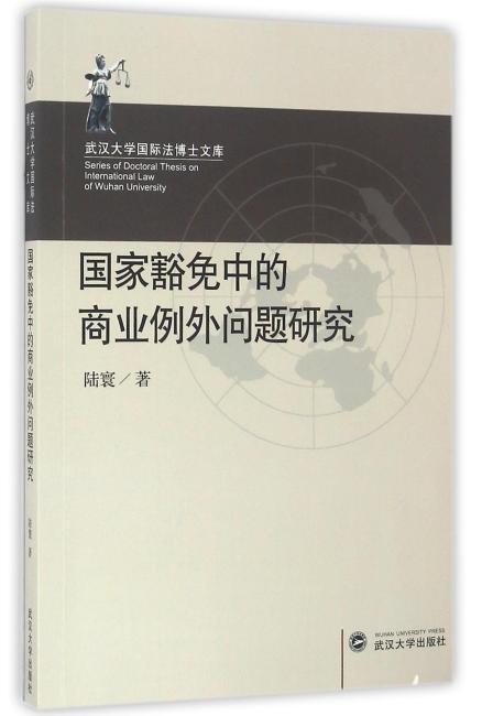国家豁免中的商业例外问题研究