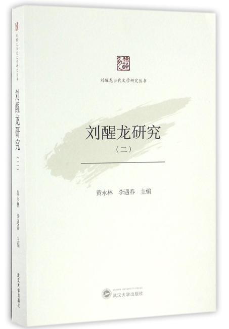 刘醒龙研究(二)