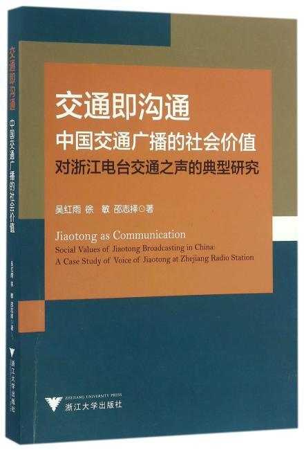 交通即沟通——中国交通广播的社会价值