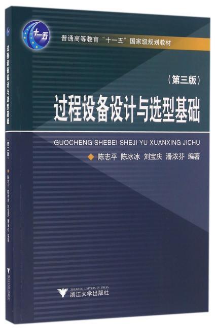 过程设备设计与选型基础 第3版