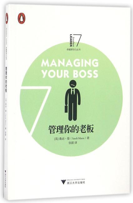 管理你的老板 企鹅卓越领导力丛书