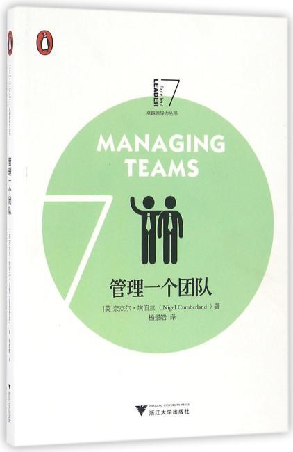 管理一个团队 企鹅卓越领导力丛书