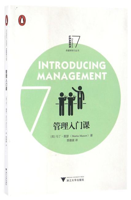 管理入门课 企鹅卓越领导力丛书