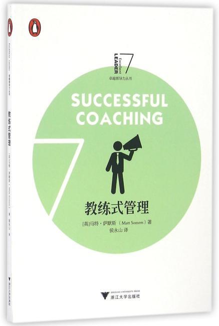 教练式管理 企鹅卓越领导力丛书
