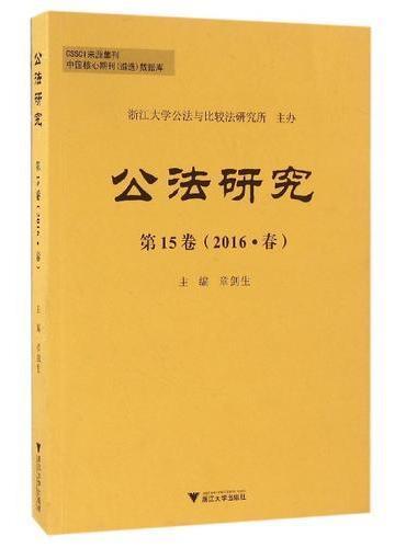 公法研究 第15卷 (2016·春)