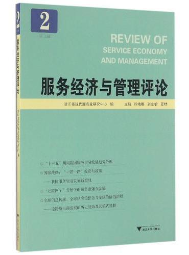 服务经济与管理评论(第二辑)