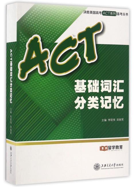 ACT基础词汇分类记忆