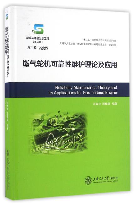 燃气轮机可靠性维护理论及应用