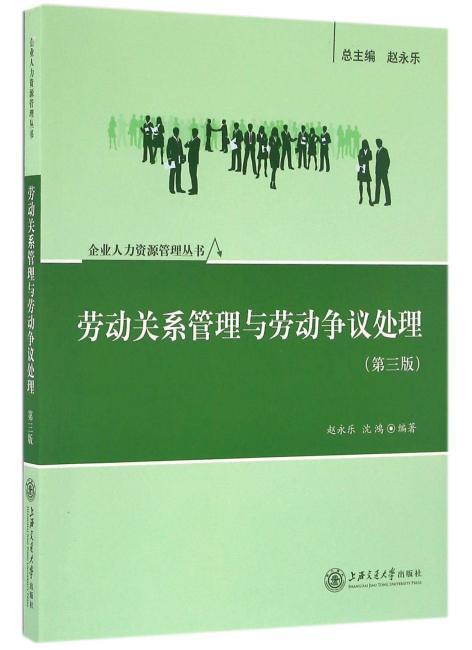 劳动关系管理与劳动爭议处理(第三版)