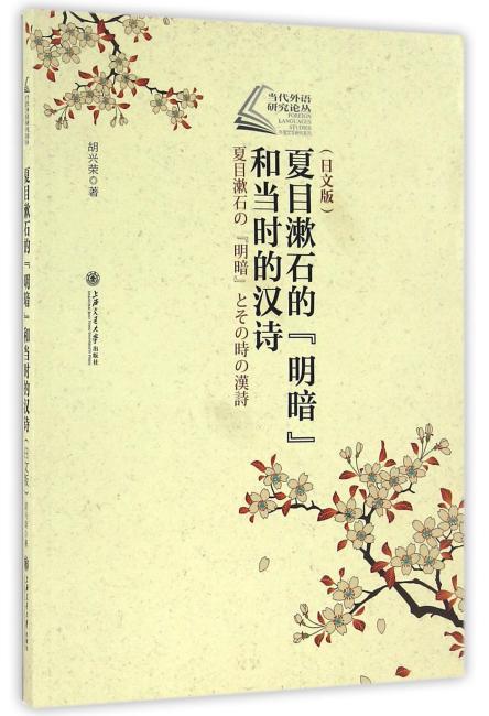 夏目漱石的《明暗》和当时的汉诗(日文版)