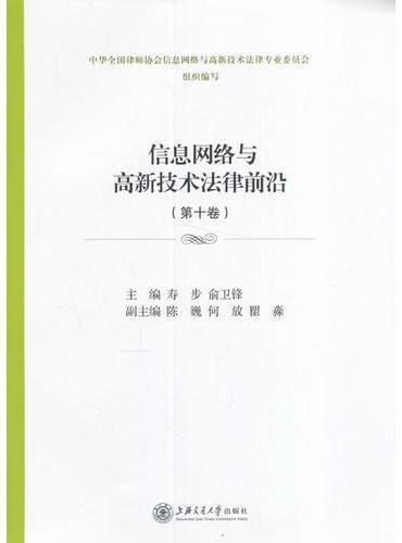 信息网络与高新技术法律前沿(第十卷)