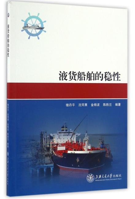 液货船舶的稳性