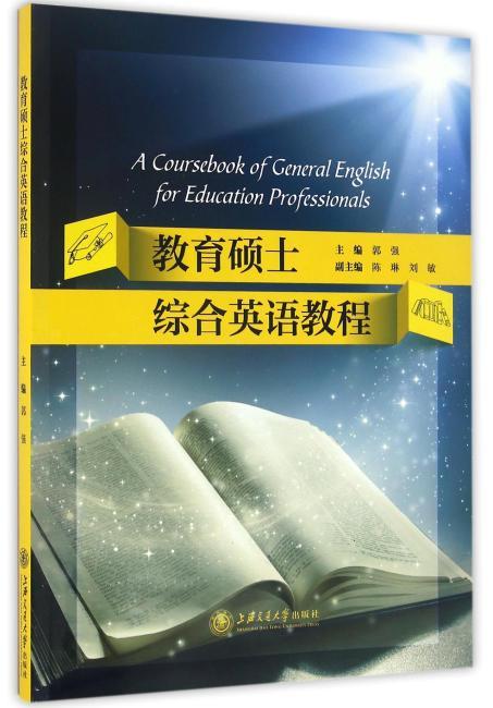 教育硕士综合英语教程