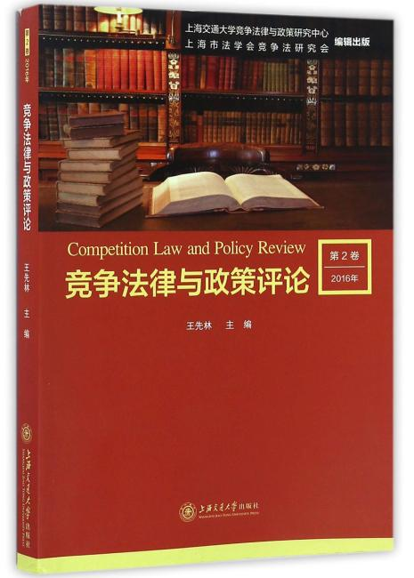 竞争法律与政策评论(2016 第2卷)