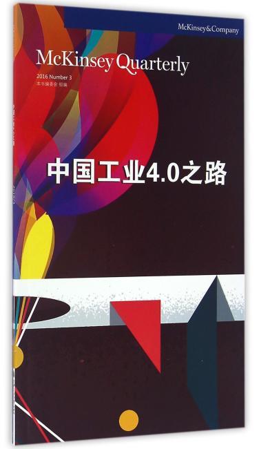 中国工业4.0之路