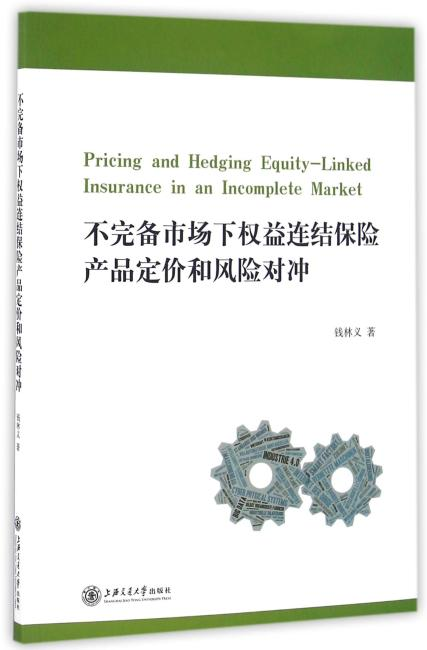 不完备市场下权益连结保险产品定价和风险对冲