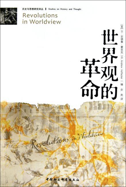 世界观的革命(历史与思想研究译丛)