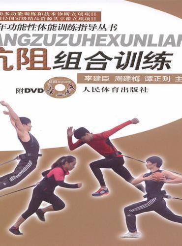抗组组合训练----青少年功能性体能训练指导丛书(附dvd)
