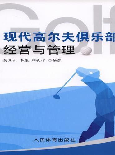 现代高尔夫俱乐部经营与管理