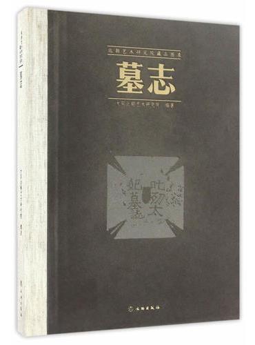 北朝艺术研究院藏品图录——墓志