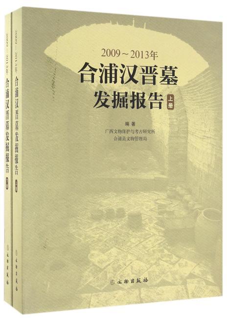 2009~2013年合浦汉晋墓发掘报告(上、下册)