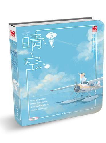 """晴空3:唯美青春悲情神作""""晴空""""系列温馨大结局"""