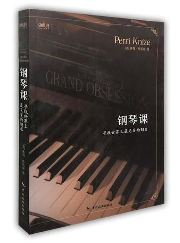 钢琴课 寻找世界上最完美的钢琴