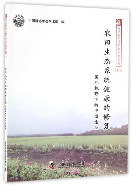 新观点新学说学术沙龙文集106-农田生态系统健康的修复