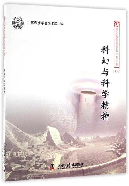 新观点新学说学术沙龙文集107-科幻与科学精神