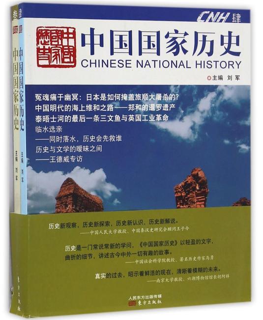 中国国家历史 叁·肆(合辑)(全二册)