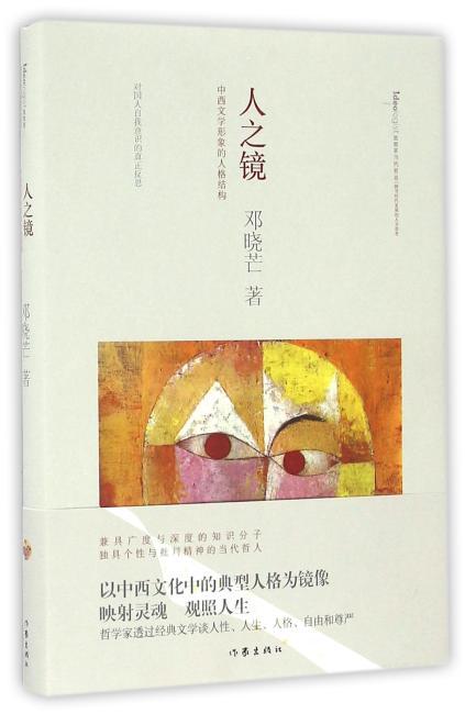 人之镜:著名哲学家邓晓芒 以哲人眼光比较中西方经典人格 透过经典文学谈人性与人生  作家出版社重点出版