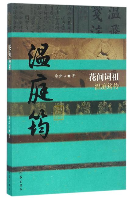 花间词祖——温庭筠传(平)