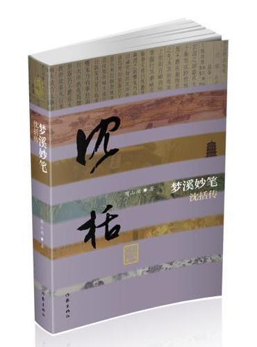 梦溪妙笔——沈括传(平装)