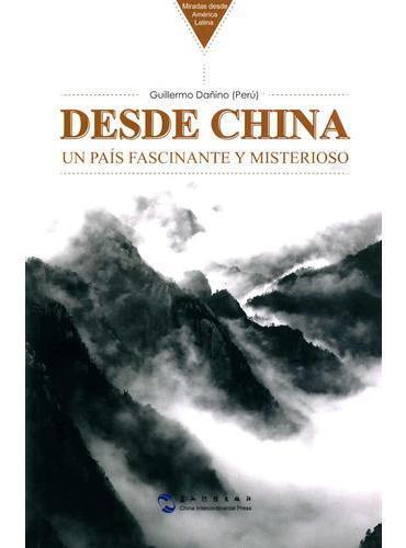 拉美专家看中国系列-来自中国:迷人之境的报道(西)