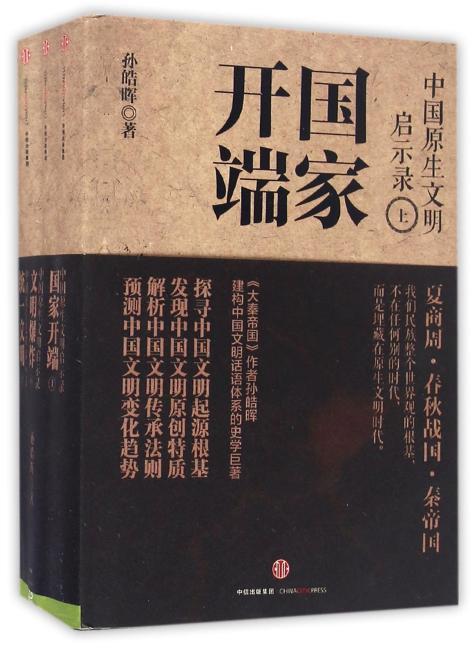 中国原生文明启示录(套装 三册,上中下)