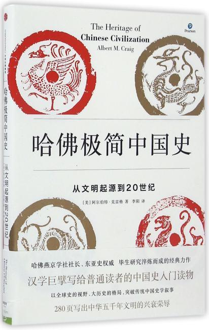 哈佛极简中国史