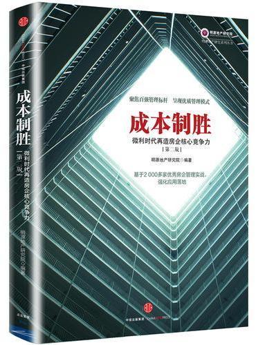 明源地产研究系列丛书·成本制胜:微利时代再造房企核心竞争力(第二版)
