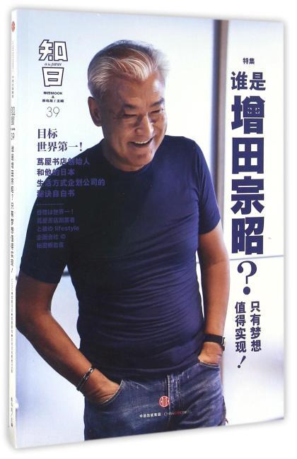 知日·谁是增田宗昭?只有梦想值得实现!