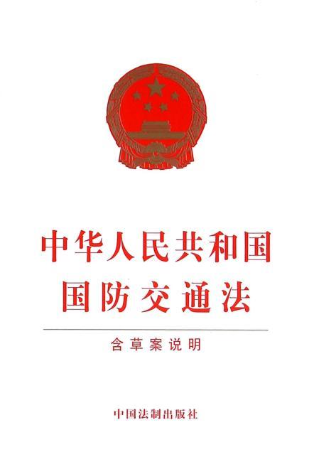 中华人民共和国国防交通法(含草案说明)