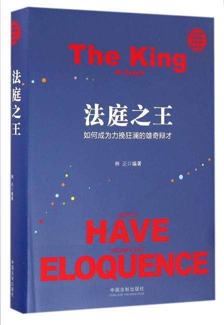 法庭之王:如何成为力揽狂澜的雄奇辩才·世界著名大律师辩护实录丛书