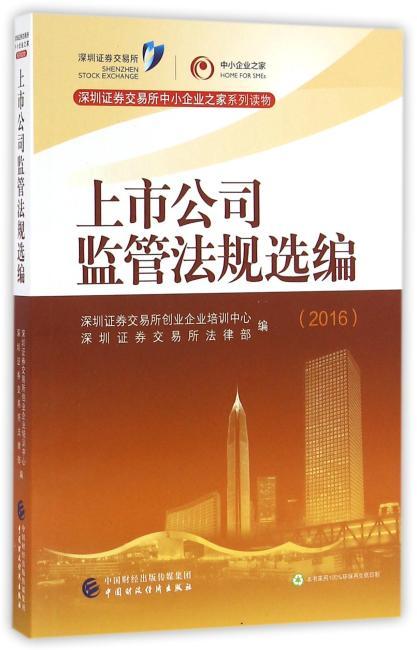 上市公司监管法规选编(2016)