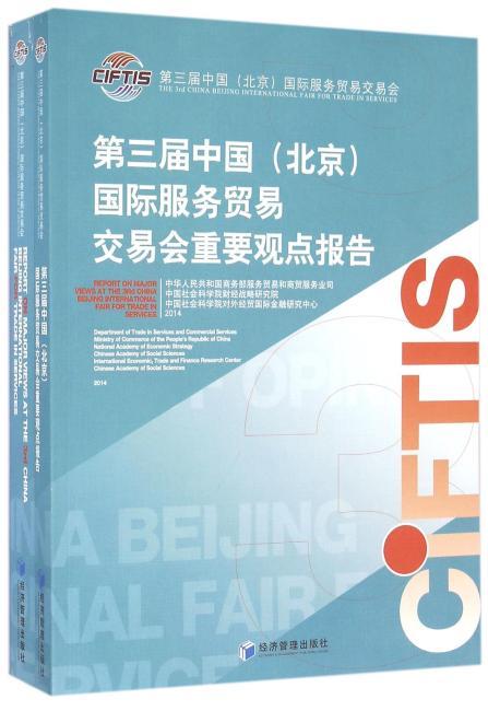 第三届中国(北京)国际服务贸易交易会重要观点报告(中英文)