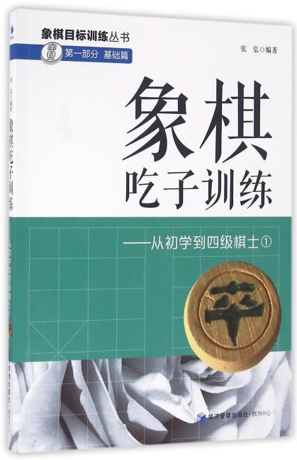 象棋吃子训练——从初学到四级棋士①(象棋目标训练丛书)